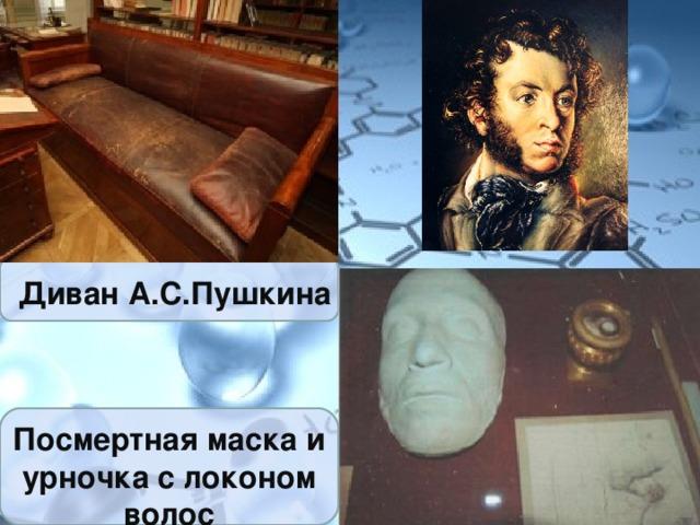 Диван А.С.Пушкина Посмертная маска и урночка с локоном волос
