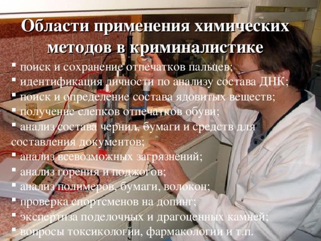 Области применения химических методов в криминалистике