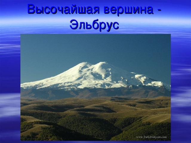 Высочайшая вершина - Эльбрус
