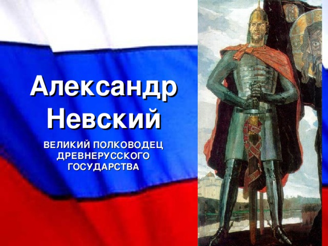 Великие люди России.