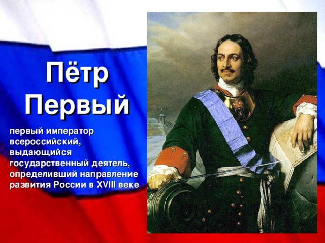 Александр Невский ВЕЛИКИЙ ПОЛКОВОДЕЦ ДРЕВНЕРУССКОГО ГОСУДАРСТВА