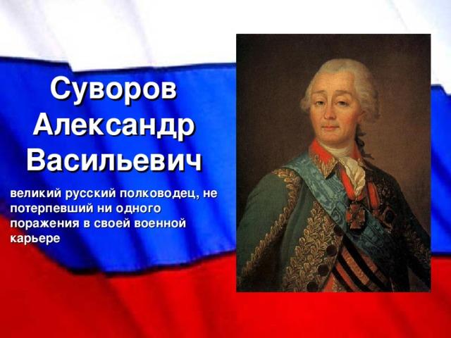 Пётр Первый первый император всероссийский, выдающийся государственный деятель, определивший направление развития России в XVIII веке