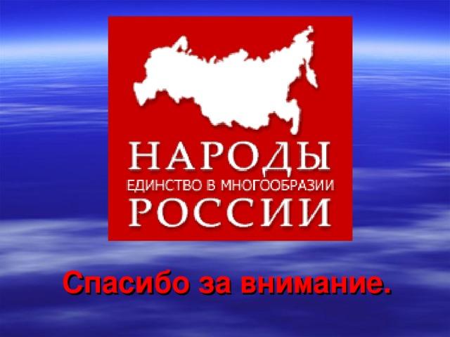 Только вместе нам под силу строить дальнейшую жизнь России как сильного демократического государства.