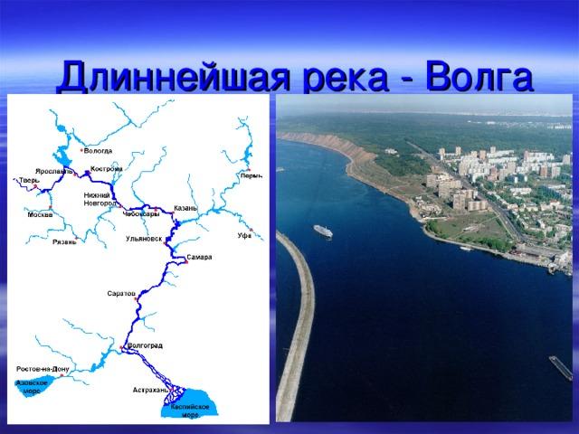 Длиннейшая река - Волга