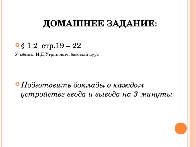 ДОМАШНЕЕ ЗАДАНИЕ : § 1.2 стр.19 – 22 Учебник: Н.Д.Угринович, базовый курс