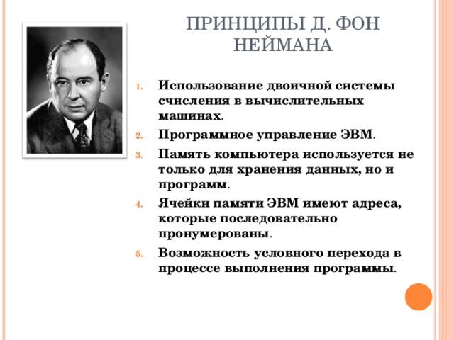 ПРИНЦИПЫ Д. ФОН НЕЙМАНА