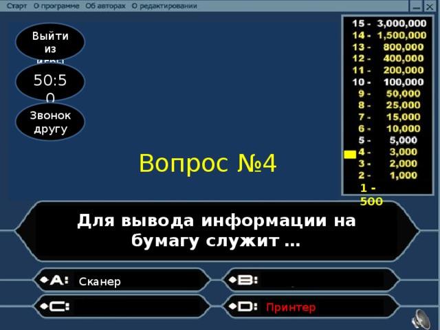 Выйти из игры 50:50 Звонок другу Вопрос №4 1 - 500 Для вывода информации на бумагу служит … Сканер  Принтер