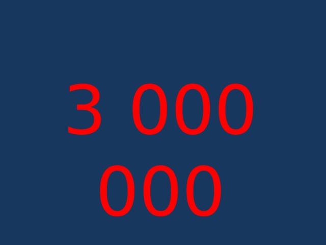 3 000 000