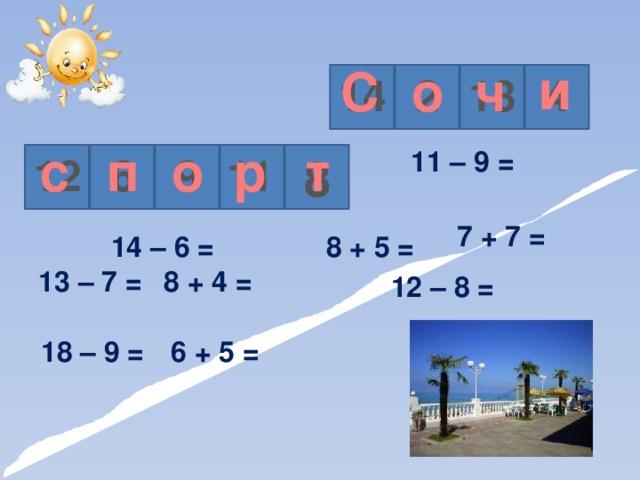 и о ч С 13 4 14 2 12 т с р о п 11 – 9 = 8 11 9 12 6 7 + 7 = 14 – 6 = 8 + 5 = 13 – 7 = 8 + 4 = 12 – 8 =  18 – 9 = 6 + 5 =