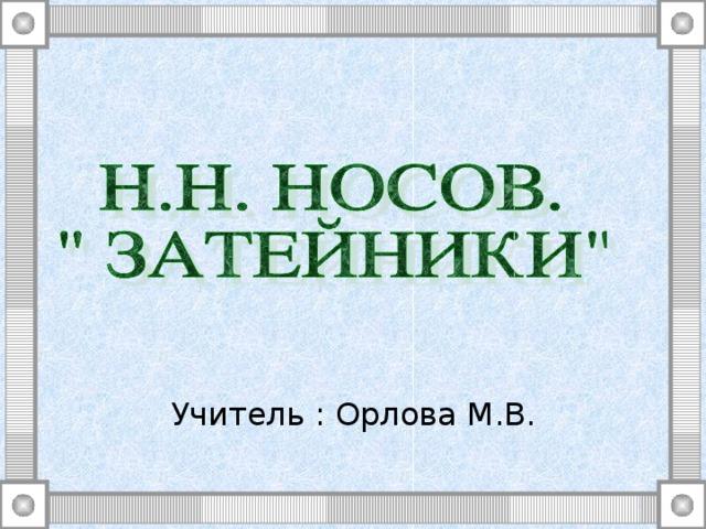 Учитель : Орлова М.В.