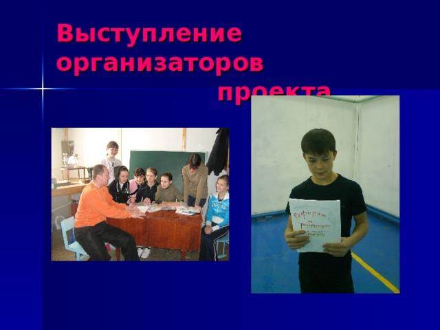 Выступление организаторов  проекта