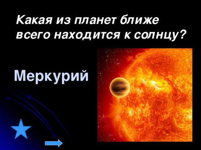 Какая из планет ближе всего находится к солнцу? Меркурий