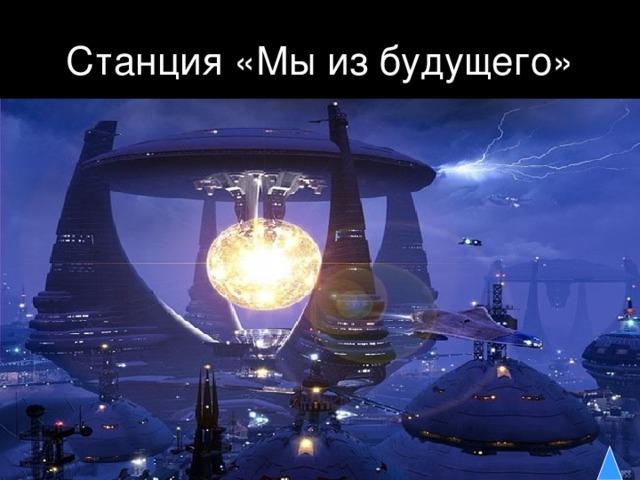 Станция «Мы из будущего»