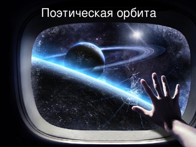 Поэтическая орбита