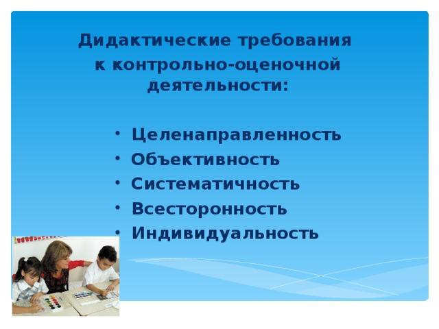 Дидактические требования к контрольно-оценочной деятельности:
