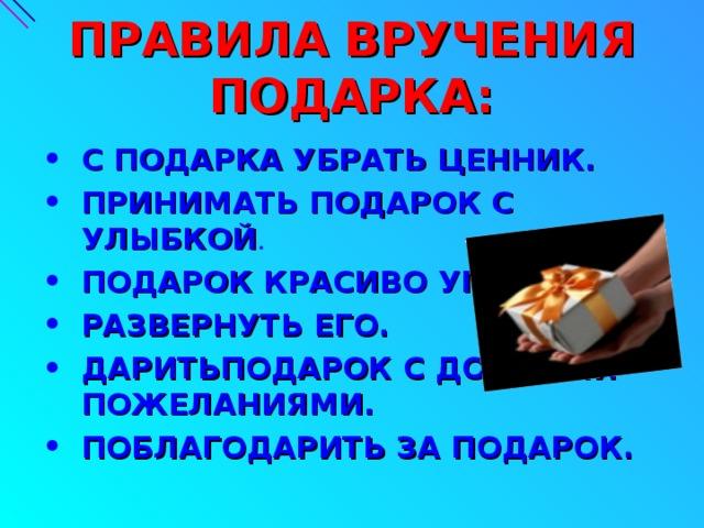 ПРАВИЛА ВРУЧЕНИЯ ПОДАРКА: