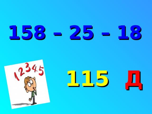 158 – 25 – 18 115 Д