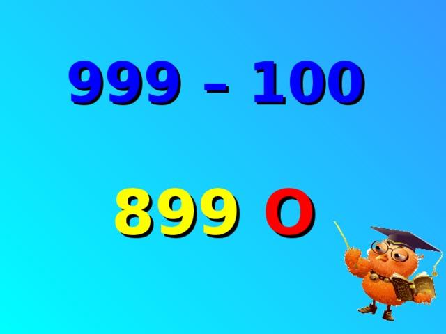 999 – 100 899  О