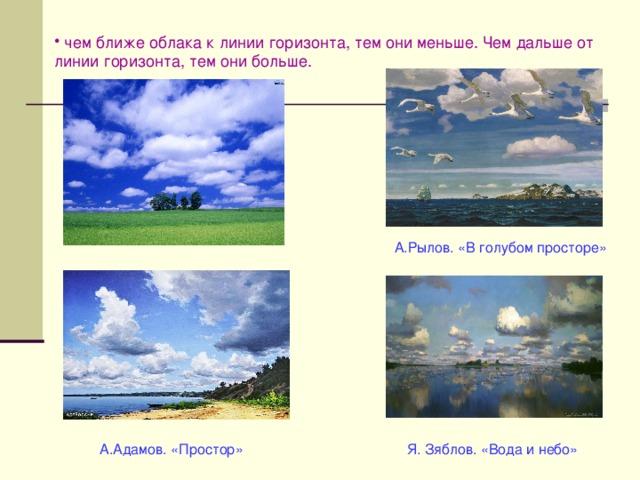чем ближе облака к линии горизонта, тем они меньше. Чем дальше от линии горизонта, тем они больше.