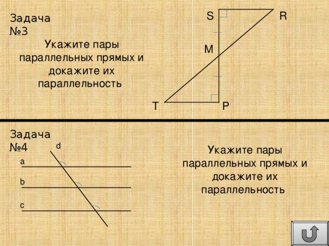 R S Задача №3 Укажите пары параллельных прямых и докажите их параллельность M T P Задача №4 d Укажите пары параллельных прямых и докажите их параллельность a b c