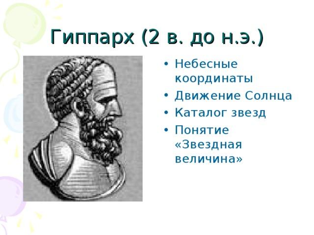 Гиппарх (2 в. до н.э.)