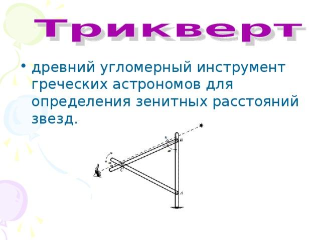 древний угломерный инструмент греческих астрономов для определения зенитных расстояний звезд.