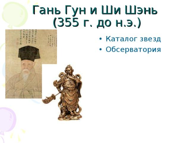 Гань Гун и Ши Шэнь  (355 г. до н.э.)