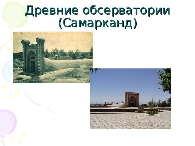 Древние обсерватории (Самарканд)