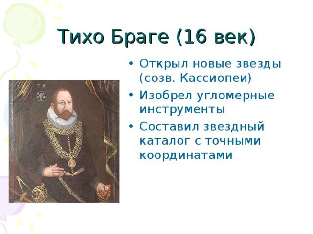 Тихо Браге (16 век)