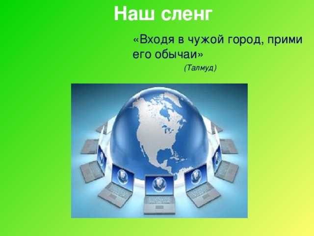 Наш сленг  «Входя в чужой город, прими его обычаи» (Талмуд) (Талмуд) (Талмуд) (Талмуд) (Талмуд)