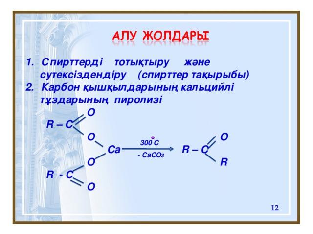 Спирттерді  тотықтыру  және   сутексіздендіру ( спирттер тақырыбы ) Карбон қышқылдарының кальцийлі