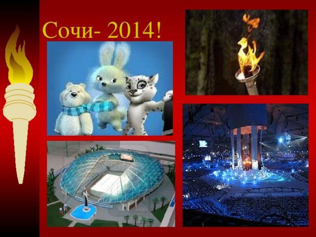 Сочи- 2014!