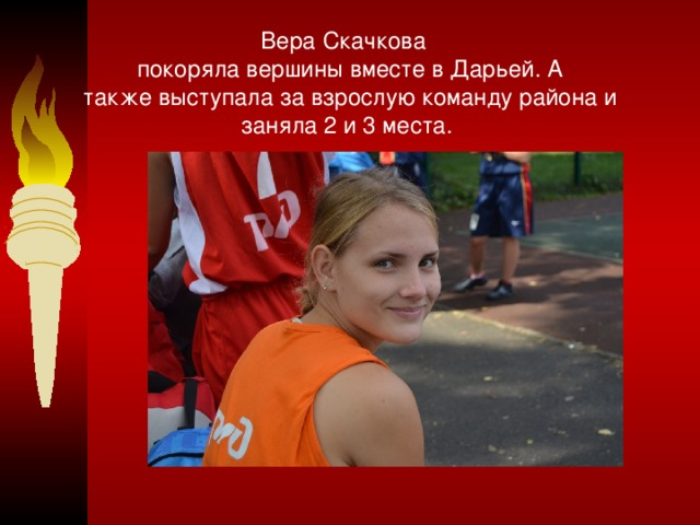 Вера Скачкова  покоряла вершины вместе в Дарьей. А такжевыступала за взрослую команду района и заняла 2 и 3 места.