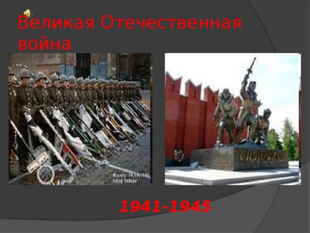 Великая Отечественная война 1941-1945 1941-1945