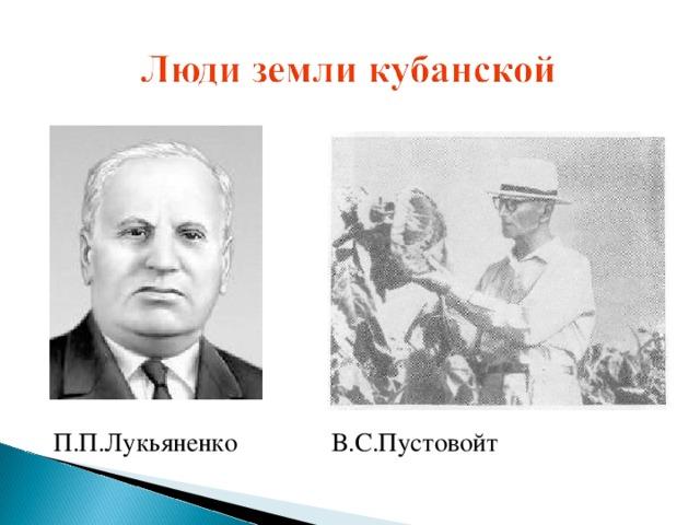 П.П.Лукьяненко   В.С.Пустовойт