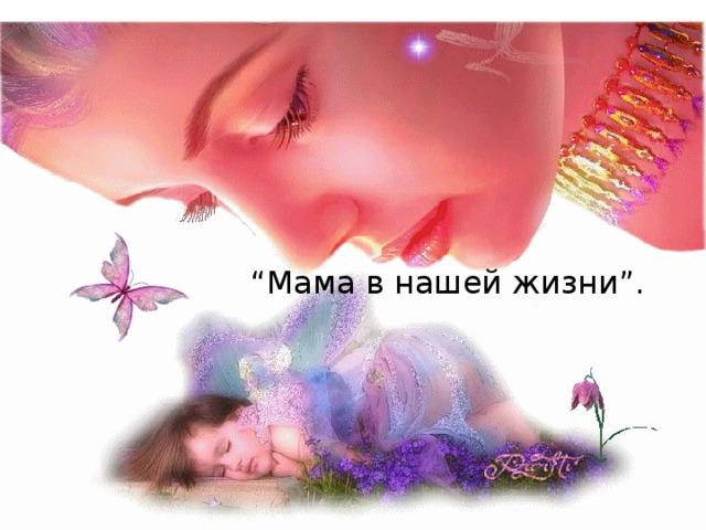 """"""" Мама в нашей жизни""""."""