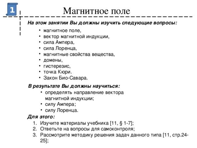 Решение задач по магнитные материалы как решить задачу на процентное отношение