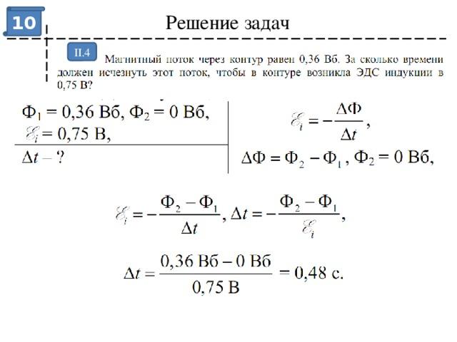 Решение задач 10 II.4