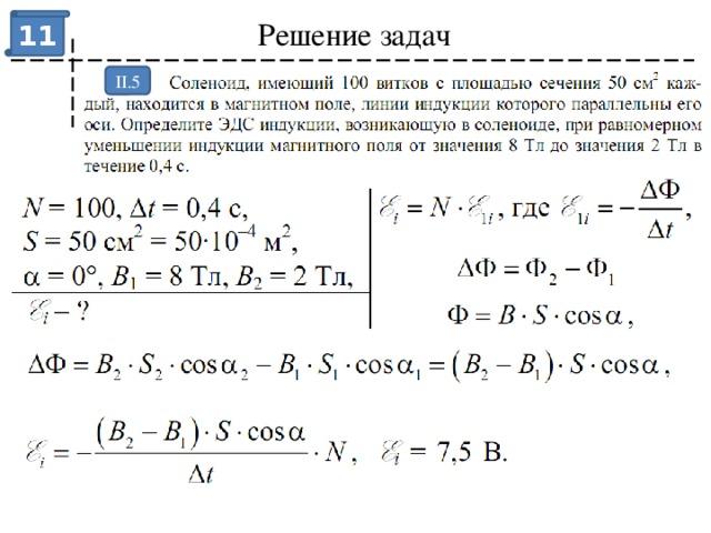 Решение задач 11 II.5