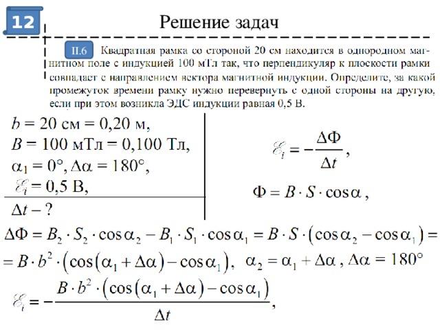 Решение задач 12 II.6