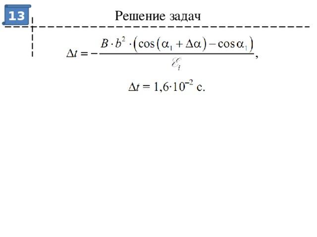 Решение задач 13
