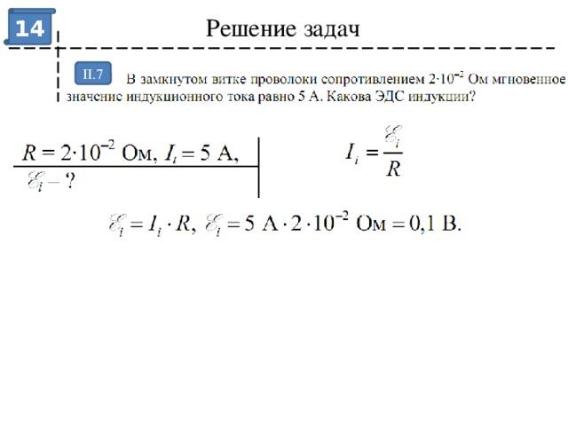 Решение задач 14 II.7