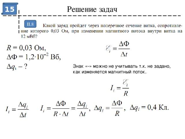 Решение задач 15 II.8 Знак «-» можно не учитывать т.к. не задано, как изменяется магнитный поток.