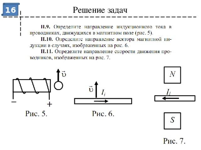 Решение задач 16