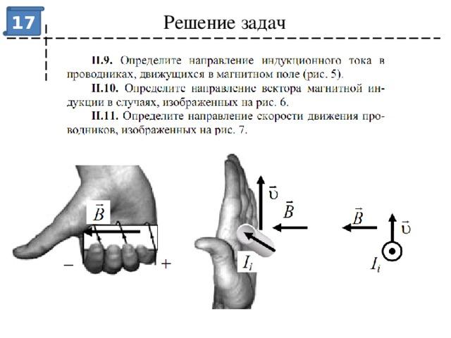 Решение задач 17