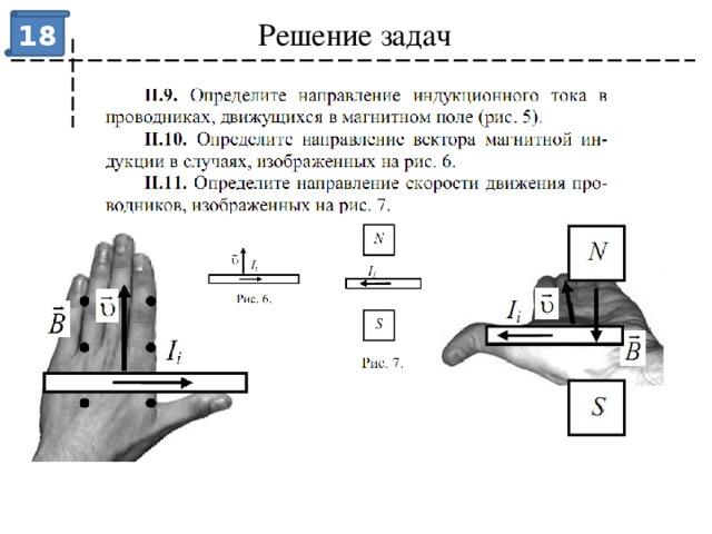 Решение задач 18