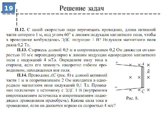 Решение задач 19