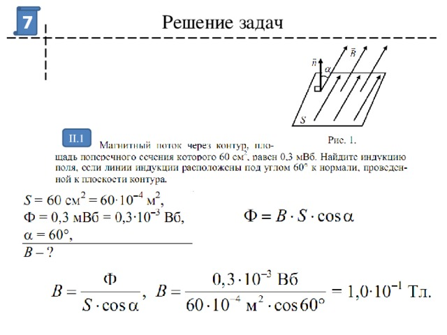 Решение задач 7 II.1