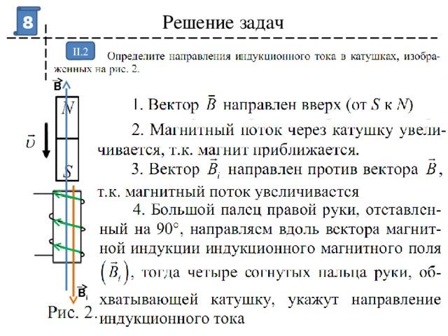 Решение задач 8 II.2 B B i