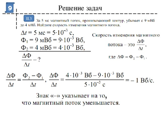 Решение задач 9 II.3 ,